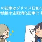 グリマス日和 -ミリオンライブ・ミリシタ情報まとめ-