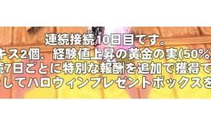 彡(^)(^)「ハロウィンプレゼントボックス10個!太っ腹やなあ」