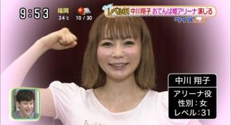 【悲報】中川翔子さん完全終了のお知らせ
