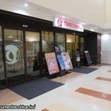 『映画館「TOHOシネマズ」(足立区・西新井)行ってみました』の画像