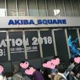 『「TAMASHII NATION 2018」と「篠原千絵原画展」』の画像