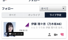 【乃木坂46】何の報告だ・・・?! 伊藤理々杏が緊急配信!!!