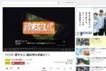 毎日報道の番組VOICEで磐船神社のダンジョンと星のブランコが出てた~Youtubeにアップされてる!~