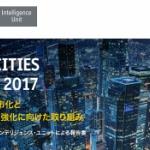 【韓国】ソウルが安全な都市ランキングで10ランク上昇で14位に!さて、東京は何位? [海外]