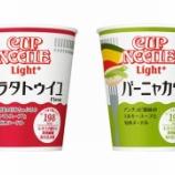 『日清食品が若い女性向けのカップヌードル2種類発売』の画像