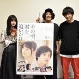 『【乃木坂46】齋藤飛鳥 映画PRで広島FM『シネマ☆ボックス』に出演!!!』の画像