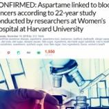 『アスパルテームが血液がんと関連していることが判明』の画像