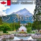 『バンフ国立公園』の画像