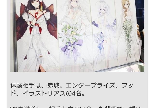【朗報】アズールレーンさん、ついに二次元嫁との結婚式を確立させてしまう!