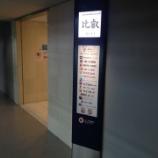 『空港ラウンジ(関西空港)』の画像