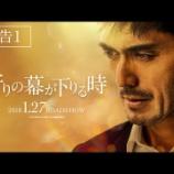 『東野圭吾原作 加賀恭一郎シリーズ『祈りの幕が下りる時』』の画像