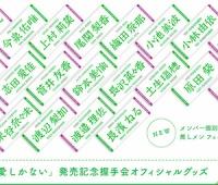 【欅坂46】欅ちゃん達の新しいグッズが出るとしたら何が欲しい?
