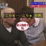 『浜田雅功が激怒された超大物歌手Kとは誰?と話題に【ダウンタウンなうSP】』の画像