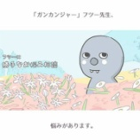 『【新連載】「ガンカンジャー」フツー先生、お悩み相談室をオープン。』の画像