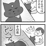 『25話 もーず、ネコを超える!?』の画像