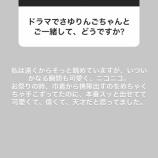 『【元乃木坂46】松井玲奈、ドラマ共演中の松村沙友理について語る!!!『そっと眺めています・・・』』の画像
