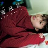 『【乃木坂46】うおおお!!!秘蔵ショット!!!齋藤飛鳥がホテルのベッドに寝そべって・・・!!!!!!』の画像