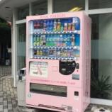 『(埼玉新聞)乳がん撲滅に役立てて 戸田中央医科グループなど市へ寄付金贈る』の画像
