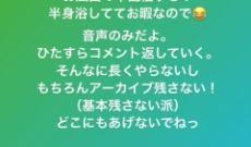 乃木坂卒業生がお風呂配信してるぞ!!!