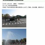 『戸田市消防団によるポンプ操法・放水試験が披露されます!11月12日(日)午前9時から戸田市役所駐車場にて。』の画像