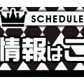 【セット割】★新着情報◇話題沸騰◇最強コスパ店◇
