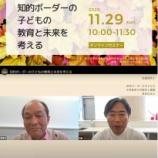 『【お知らせ】東大先端研との共同研究HP開設!』の画像