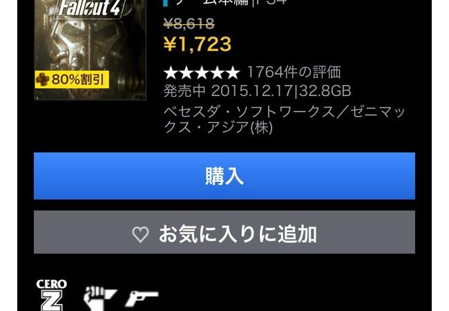 【PSセール】フォールアウト4が1700円wwwwwwwwwwww