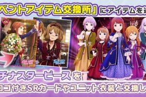 【ミリシタ】「イベントアイテム交換所」に「ラスト・アクトレス」のカード&衣装追加!