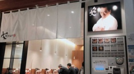 【東京】「ラーメンの鬼」故・佐野実さんの「支那そばや」が初出店