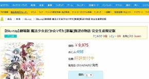 アニメイトオンライン『まどマギ 叛逆』Blu-ray、過去最高ペースの予約数を記録!