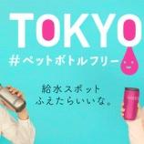 『【署名】「マイボトル給水機」を設置しよう!#ペットボトルフリー【まずは東京都内から】』の画像