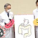 『【香港最新情報】「新型コロナと腸内環境の関係に注目」』の画像