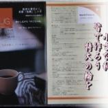 『マグカップ(月刊情報誌)』の画像