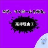 『M子、マイホームを売る〜売却理由⑤〜』の画像