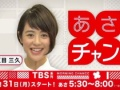 【悲報】TBSが『朝ズバッ!』を終わらせた結果wwwwwwwww