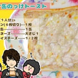 """『「凪のお暇」の""""ツナ缶のっけトースト""""が食べたい!』の画像"""