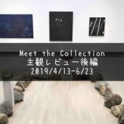 ネオ美術館。『Meet the Collection ―アートと人と、美術館』【後編】