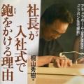 社長が入社式で鉋をかける理由 アキュラホーム宮沢俊哉氏