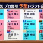 2020プロ野球ドラフト1位予想 DeNAは早稲田・早川!