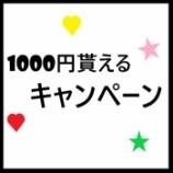 『みんなの銀行 1000円貰えるキャンペーン継続中』の画像