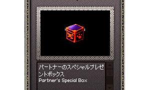 パートナーのスペシャルプレゼントボックスから金黒ローズプレートアーマー(Bタイプ)