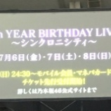 『【乃木坂46】『6th YEAR BIRTHDAY LIVE』『真夏の全国ツアー2018』運営から公式告知!チケット先行は5月27日より販売開始!!!』の画像