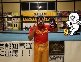 東北の英雄ザ・グレート・サスケが東京都知事選に出馬表明wwwwwwwwwwwwwwwww