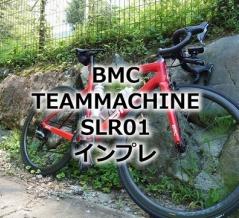 BMCのTeammachine SLR01 リムモデルを選んだ理由とインプレ