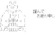 【国連】アメリカの代わりに日本にPKOの訓練費用を出すよう要請
