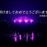 『乃木坂46新CM!!!想像を越えていこう『明けましておめでとうございます』キタ━━━━(゚∀゚)━━━━!!!』の画像