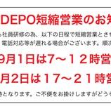 『【店舗短縮営業】営業時間変更のお知らせ【9月1〜2日】』の画像