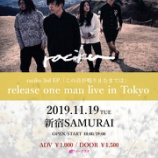 『2019.11/19 raciku 3rd EP「この音が鳴り止むまでは」リリース決定!』の画像