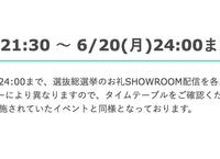 AKB48 SHOWROOMお礼配信決定で期間延長キタ━━━━(゚∀゚)━━━━!!