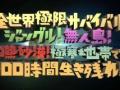 TBSのサバイバル番組の視聴率wwwww